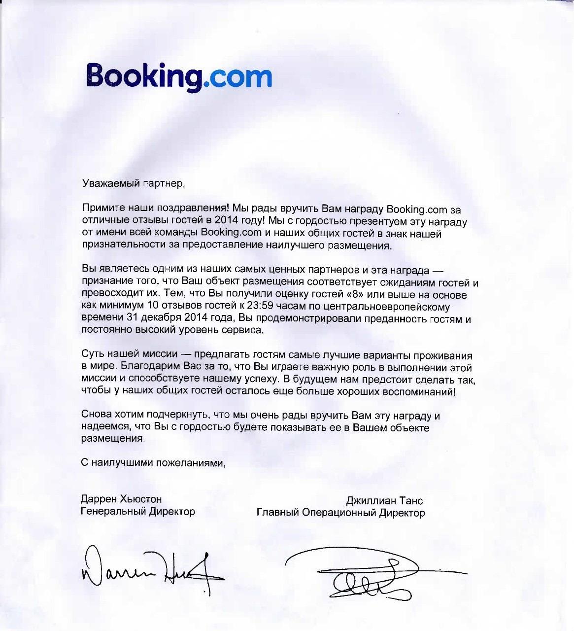 Награда Booking.com